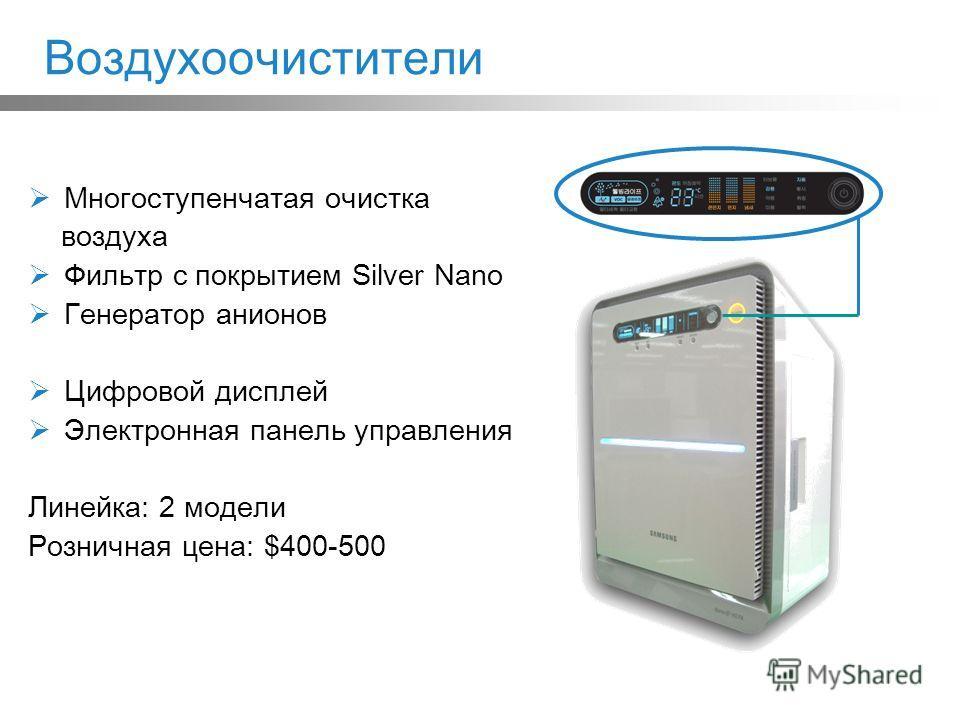 Воздухоочистители Многоступенчатая очистка воздуха Фильтр с покрытием Silver Nano Генератор анионов Цифровой дисплей Электронная панель управления Линейка: 2 модели Розничная цена: $400-500