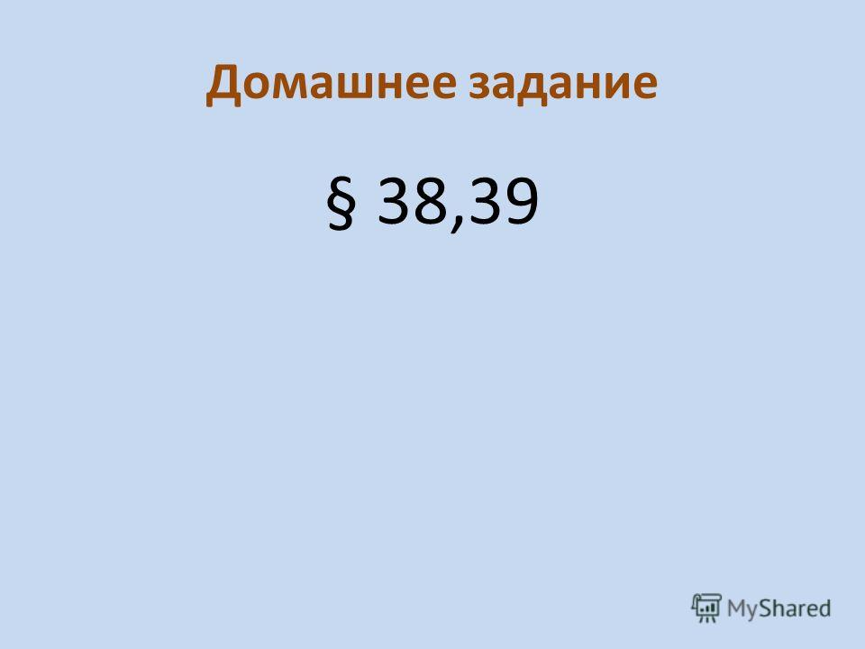 Домашнее задание § 38,39