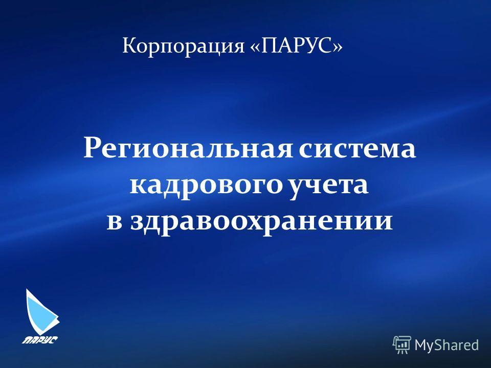 Региональная система кадрового учета в здравоохранении Корпорация «ПАРУС»