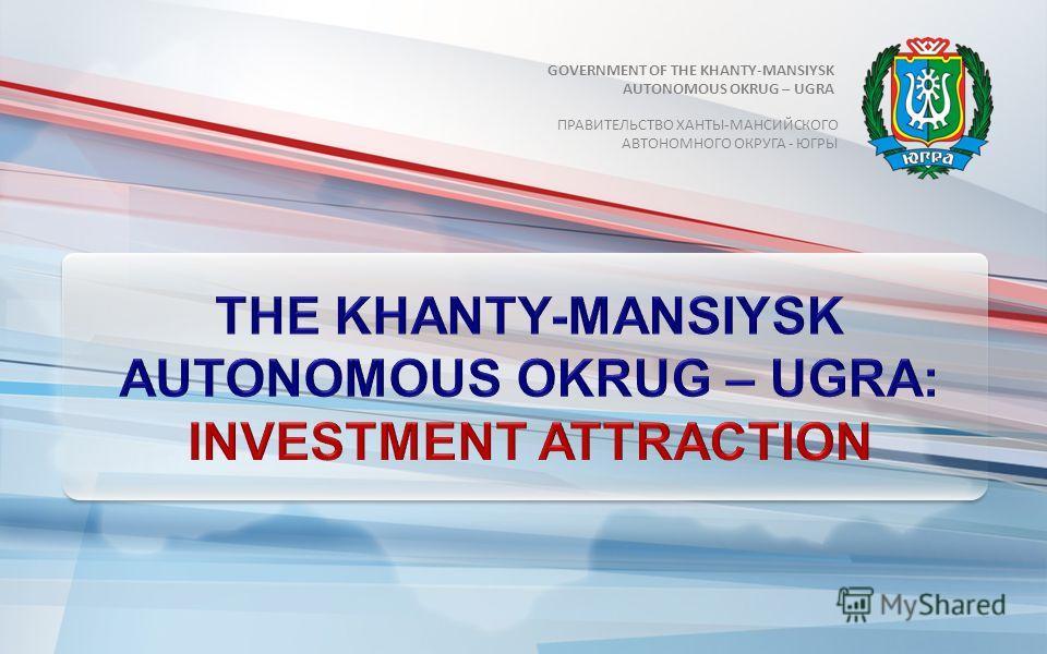 ПРАВИТЕЛЬСТВО ХАНТЫ-МАНСИЙСКОГО АВТОНОМНОГО ОКРУГА - ЮГРЫ GOVERNMENT OF THE KHANTY-MANSIYSK AUTONOMOUS OKRUG – UGRA