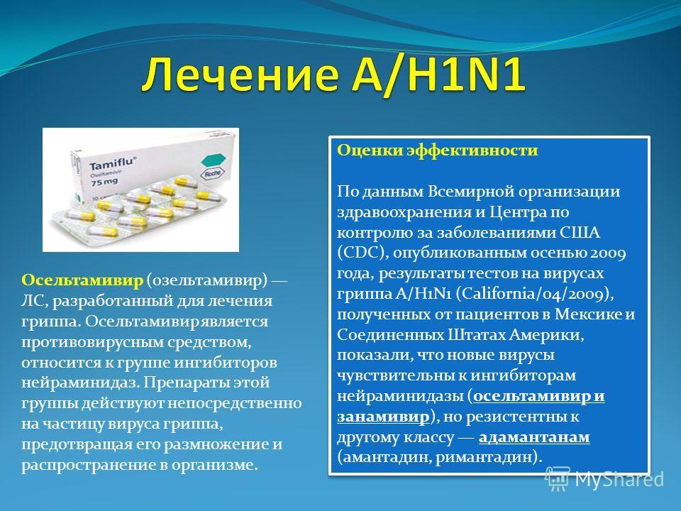 Осельтамивир (озельтамивир) ЛС, разработанный для лечения гриппа. Осельтамивир является противовирусным средством, относится к группе ингибиторов нейраминидаз. Препараты этой группы действуют непосредственно на частицу вируса гриппа, предотвращая его