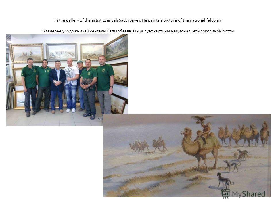 In the gallery of the artist Esengali Sadyrbayev. He paints a picture of the national falconry В галерее у художника Есенгали Садырбаева. Он рисует картины национальной соколиной охоты