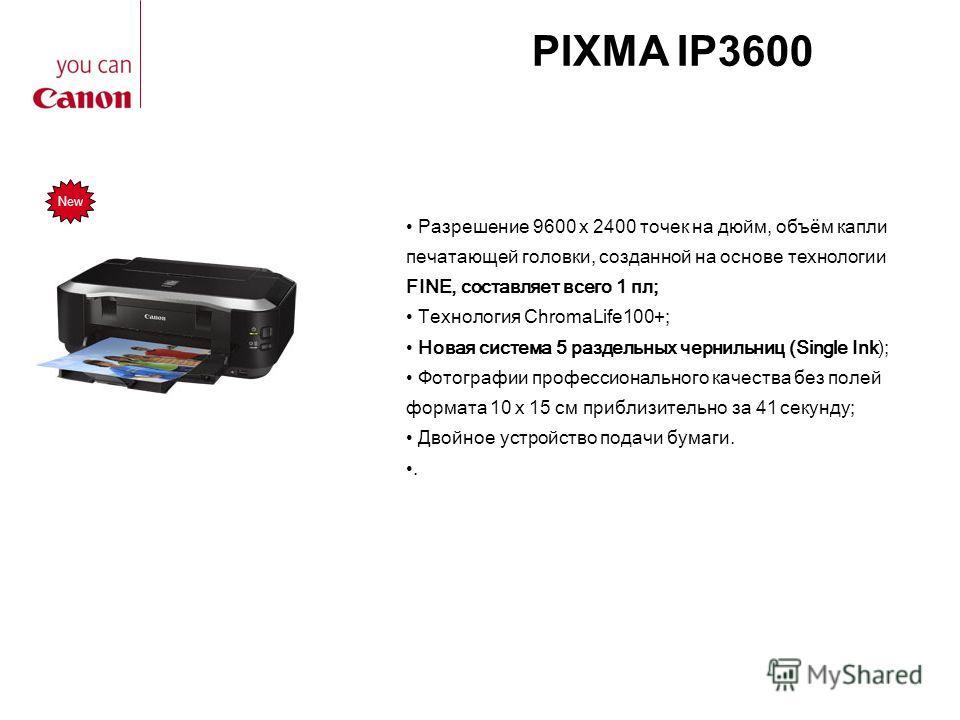 PIXMA IP3600 Разрешение 9600 x 2400 точек на дюйм, объём капли печатающей головки, созданной на основе технологии FINE, составляет всего 1 пл; Технология ChromaLife100+; Новая система 5 раздельных чернильниц (Single Ink); Фотографии профессионального