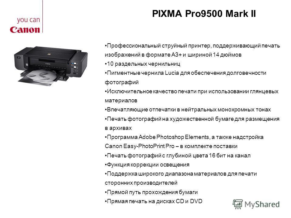 PIXMA Pro9500 Mark II Профессиональный струйный принтер, поддерживающий печать изображений в формате A3+ и шириной 14 дюймов 10 раздельных чернильниц Пигментные чернила Lucia для обеспечения долговечности фотографий Исключительное качество печати при