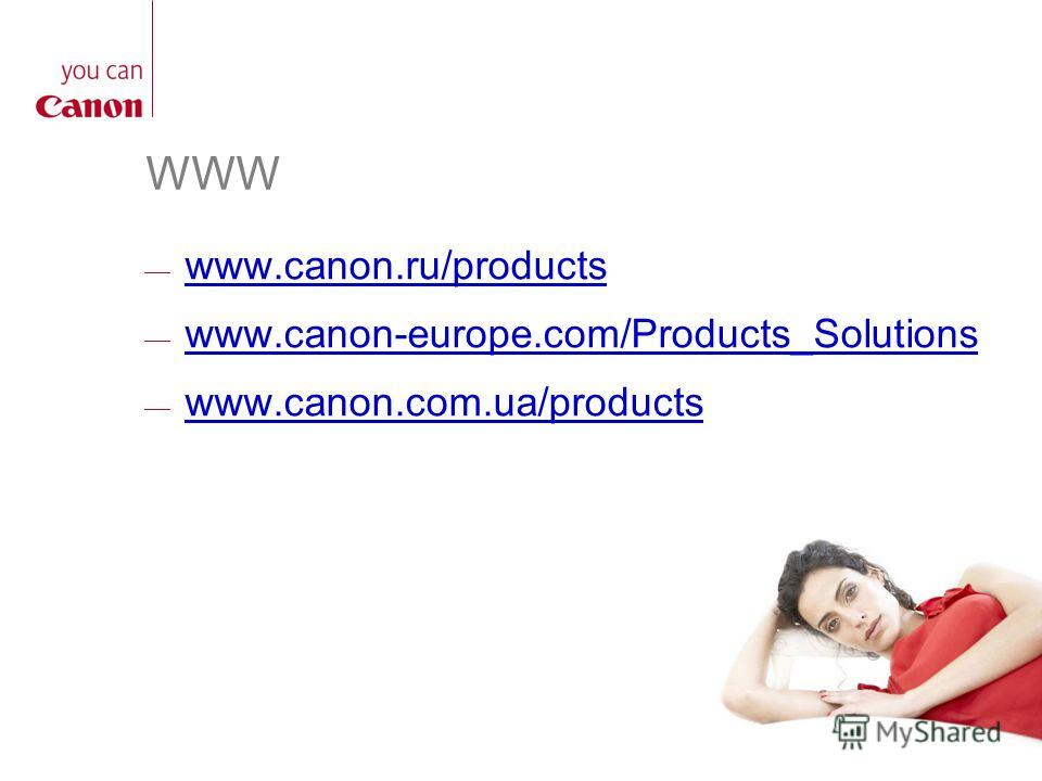 WWW www.canon.ru/products www.canon-europe.com/Products_Solutions www.canon.com.ua/products