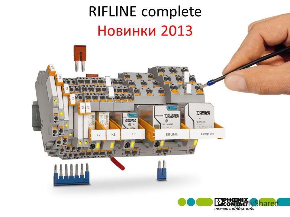 RIFLINE complete Новинки 2013