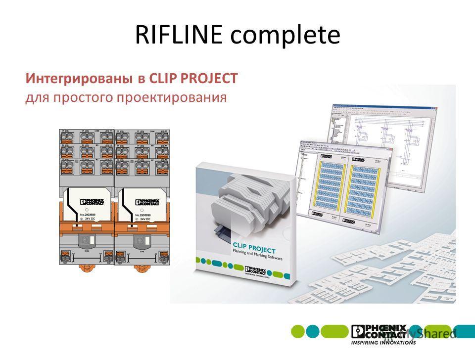 RIFLINE complete Интегрированы в CLIP PROJECT для простого проектирования