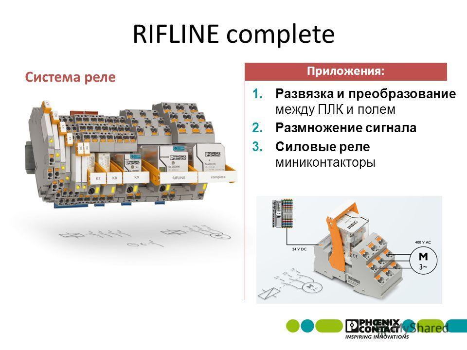 Система реле RIFLINE complete 1.Развязка и преобразование между ПЛК и полем 2.Размножение сигнала 3.Силовые реле миниконтакторы Приложения:
