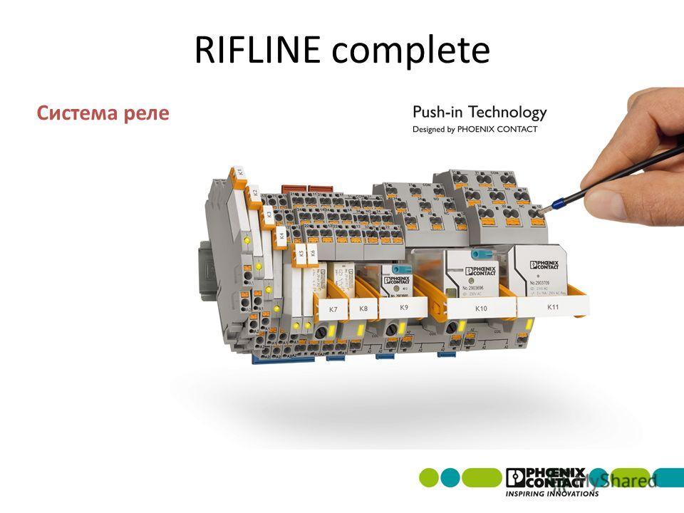 Система реле RIFLINE complete