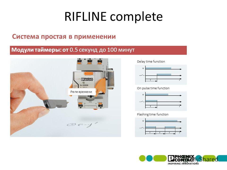 RIFLINE complete Delay time function On pulse time function Flashing time function Модули таймеры: от 0.5 секунд до 100 минут Реле времени Система простая в применении