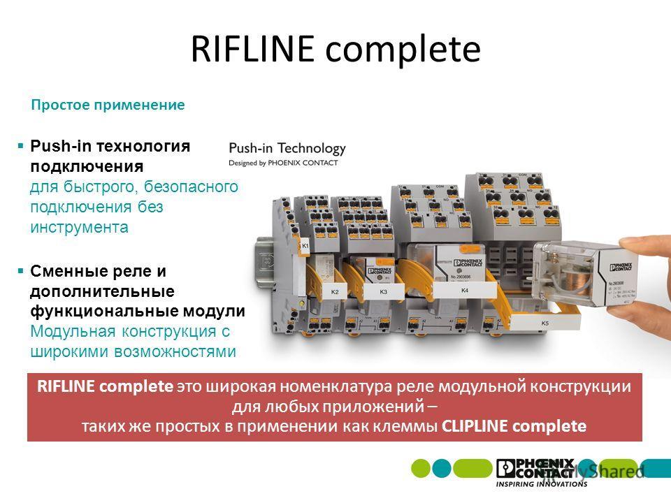 RIFLINE complete Push-in технология подключения для быстрого, безопасного подключения без инструмента Сменные реле и дополнительные функциональные модули Модульная конструкция с широкими возможностями RIFLINE complete это широкая номенклатура реле мо