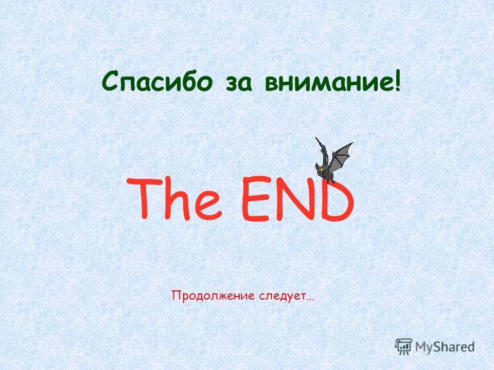 The END Спасибо за внимание! Продолжение следует…