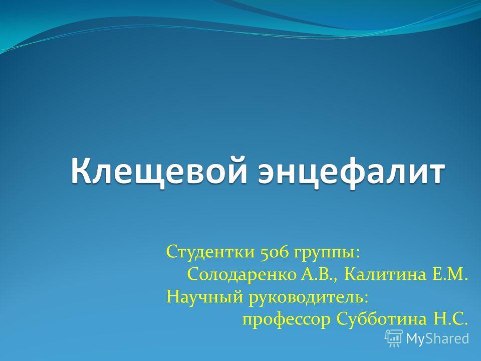 Студентки 506 группы: Солодаренко А.В., Калитина Е.М. Научный руководитель: профессор Субботина Н.С.