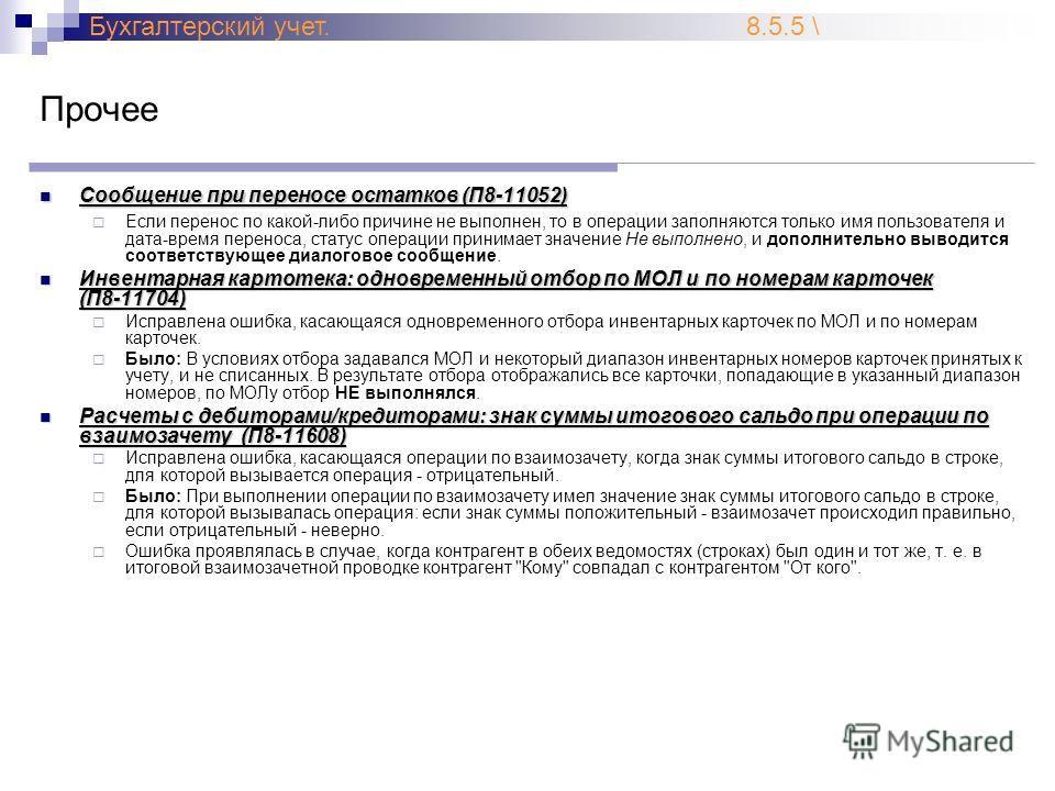 Прочее Бухгалтерский учет. Сообщение при переносе остатков (П8-11052) Сообщение при переносе остатков (П8-11052) Если перенос по какой-либо причине не выполнен, то в операции заполняются только имя пользователя и дата-время переноса, статус операции