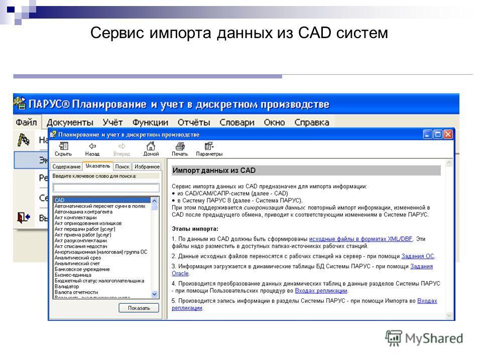 Сервис импорта данных из CAD систем