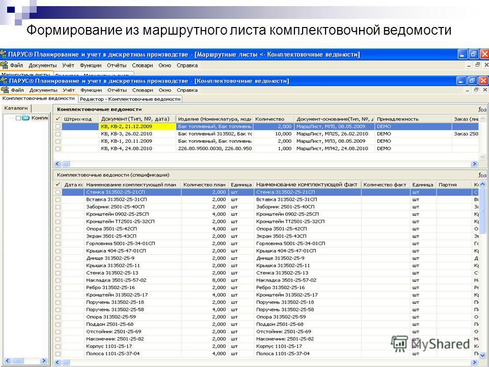 Формирование из маршрутного листа комплектовочной ведомости