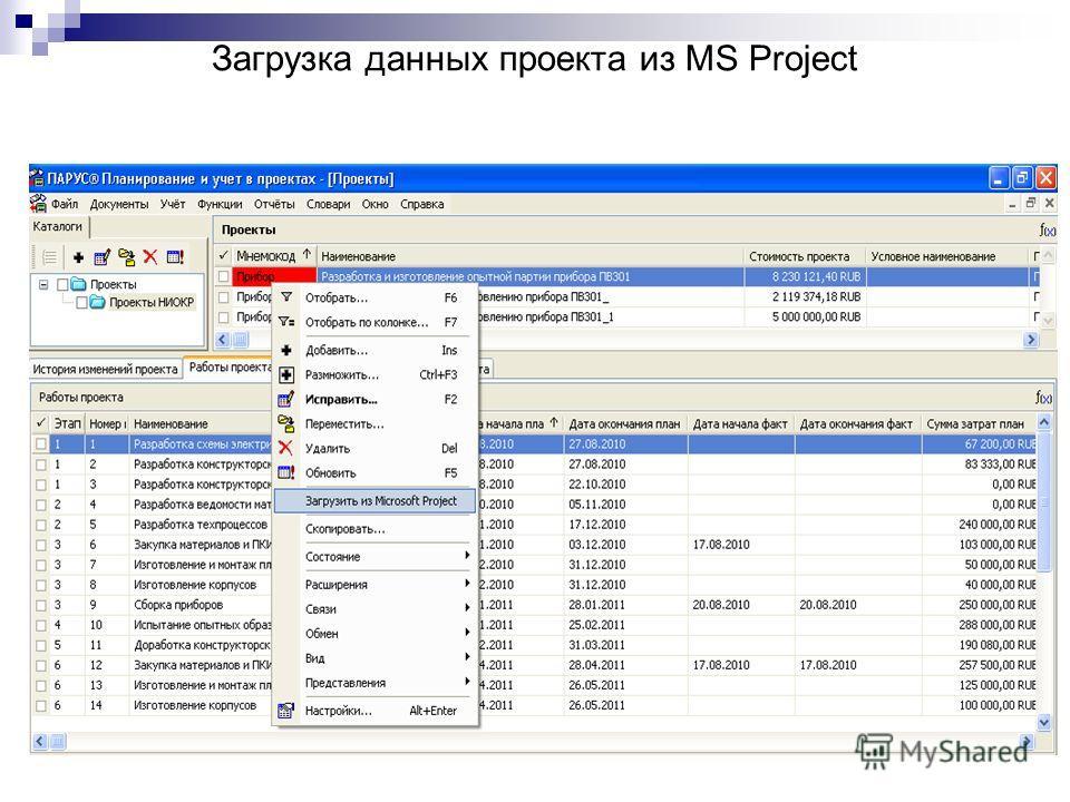 Загрузка данных проекта из MS Project