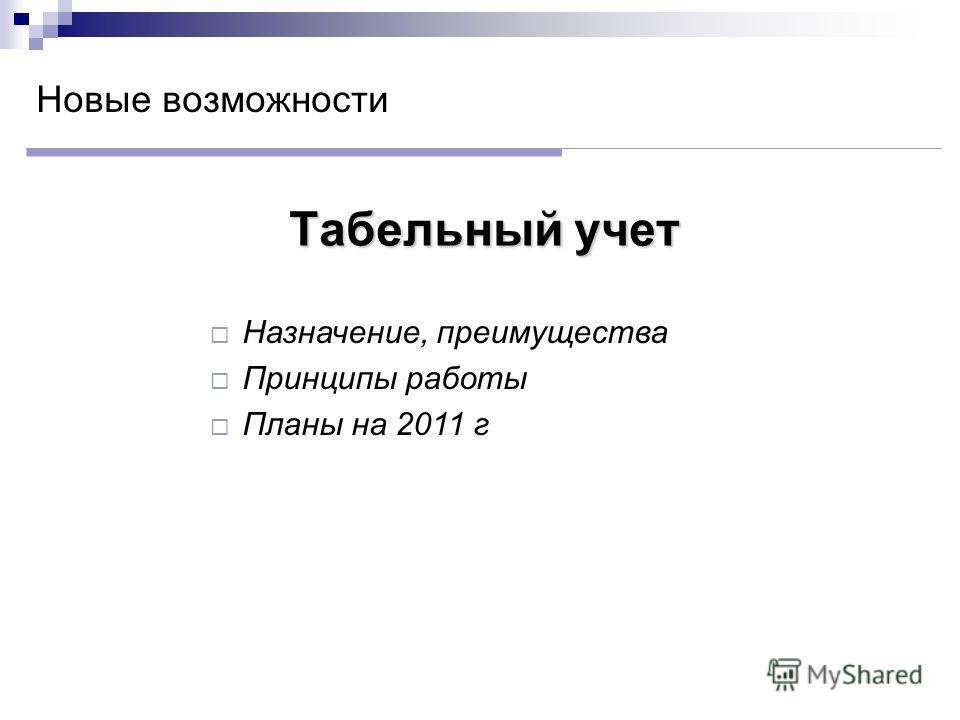 Новые возможности Табельный учет Назначение, преимущества Принципы работы Планы на 2011 г