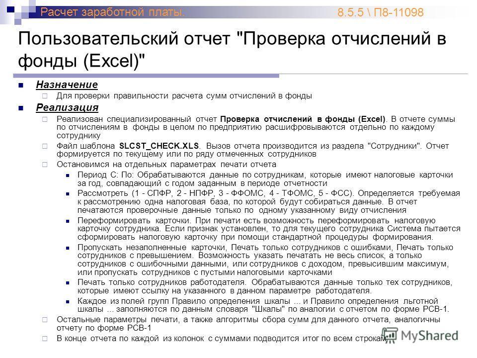 Пользовательский отчет