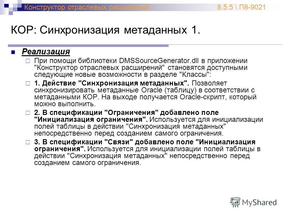 КОР: Синхронизация метаданных 1. Реализация Реализация При помощи библиотеки DMSSourceGenerator.dll в приложении