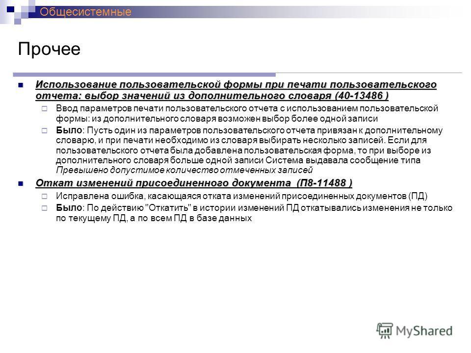 Прочее Использование пользовательской формы при печати пользовательского отчета: выбор значений из дополнительного словаря (40-13486 ) Использование пользовательской формы при печати пользовательского отчета: выбор значений из дополнительного словаря