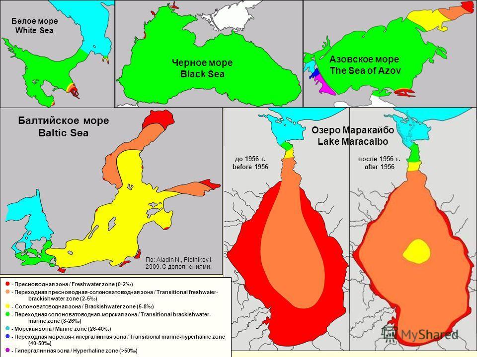 Балтийское море Baltic Sea Азовское море The Sea of Azov - Пресноводная зона / Freshwater zone (0-2) - Переходная пресноводная-солоноватоводная зона / Transitional freshwater- brackishwater zone (2-5) - Солоноватоводная зона / Brackishwater zone (5-8