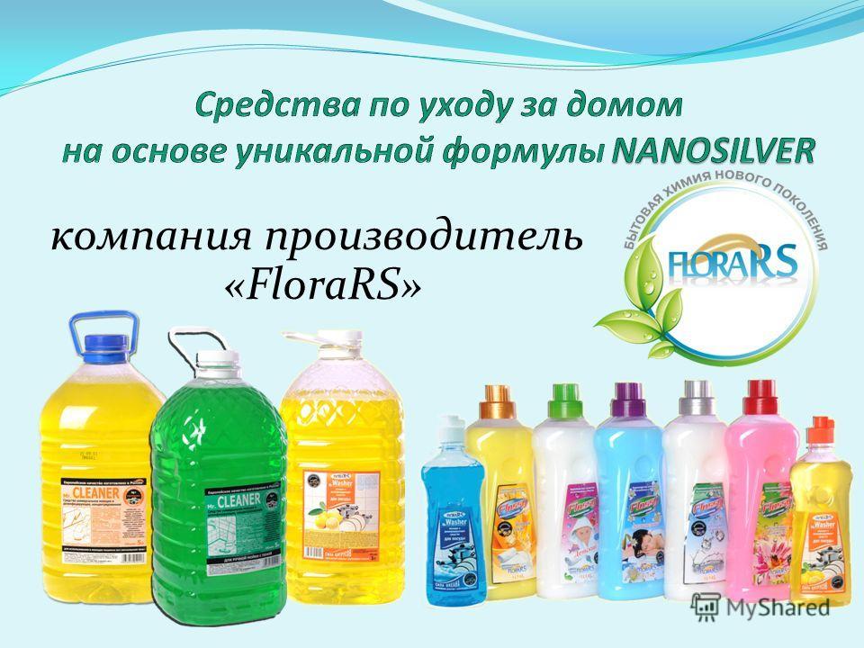 компания производитель «FloraRS»