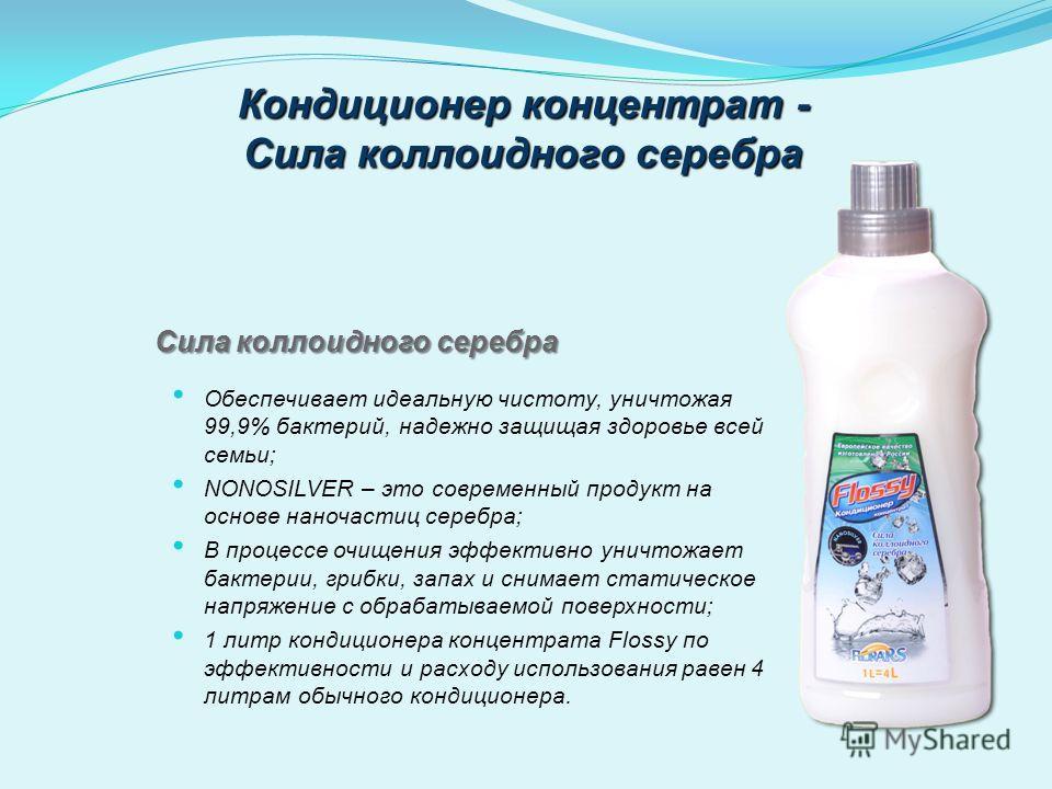 Кондиционер концентрат - Сила коллоидного серебра Обеспечивает идеальную чистоту, уничтожая 99,9% бактерий, надежно защищая здоровье всей семьи; NONOSILVER – это современный продукт на основе наночастиц серебра; В процессе очищения эффективно уничтож