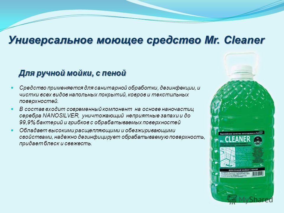 Универсальное моющее средство Mr. Cleaner Средство применяется для санитарной обработки, дезинфекции, и чистки всех видов напольных покрытий, ковров и текстильных поверхностей. В состав входит современный компонент на основе наночастиц серебра NANOSI