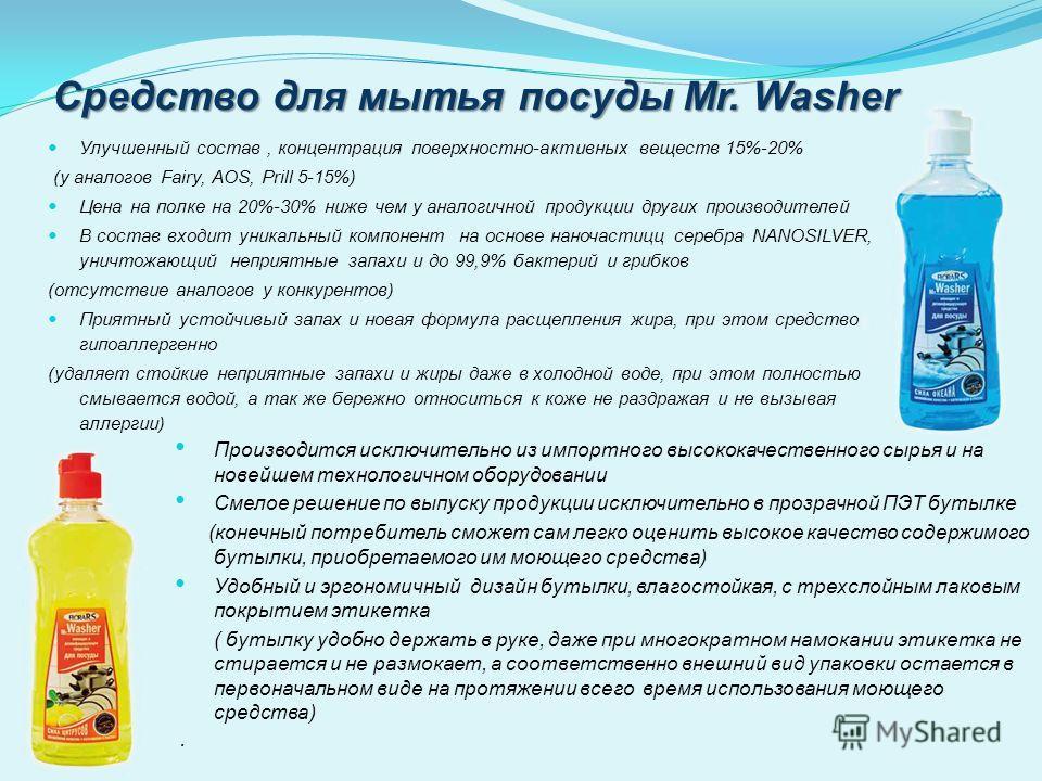 Средство для мытья посуды Mr. Washer Улучшенный состав, концентрация поверхностно-активных веществ 15%-20% (у аналогов Fairy, AOS, Prill 5-15%) Цена на полке на 20%-30% ниже чем у аналогичной продукции других производителей В состав входит уникальный