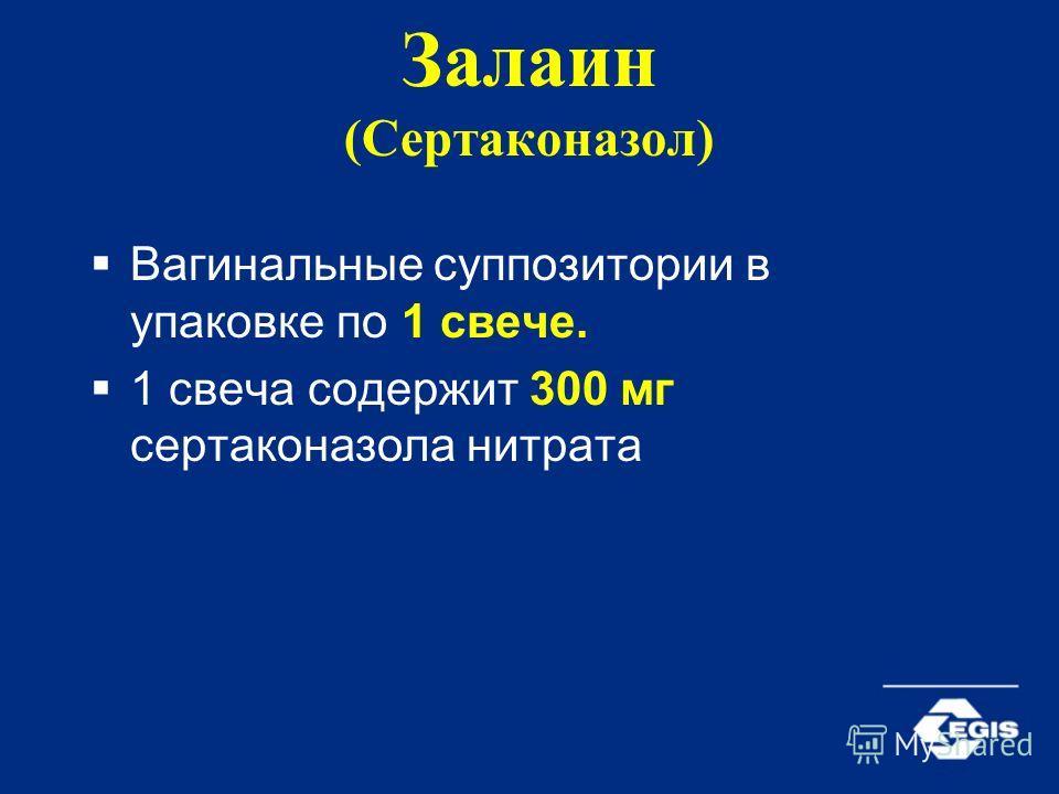Залаин (Сертаконазол) Вагинальные суппозитории в упаковке по 1 свече. 1 свеча содержит 300 мг сертаконазола нитрата