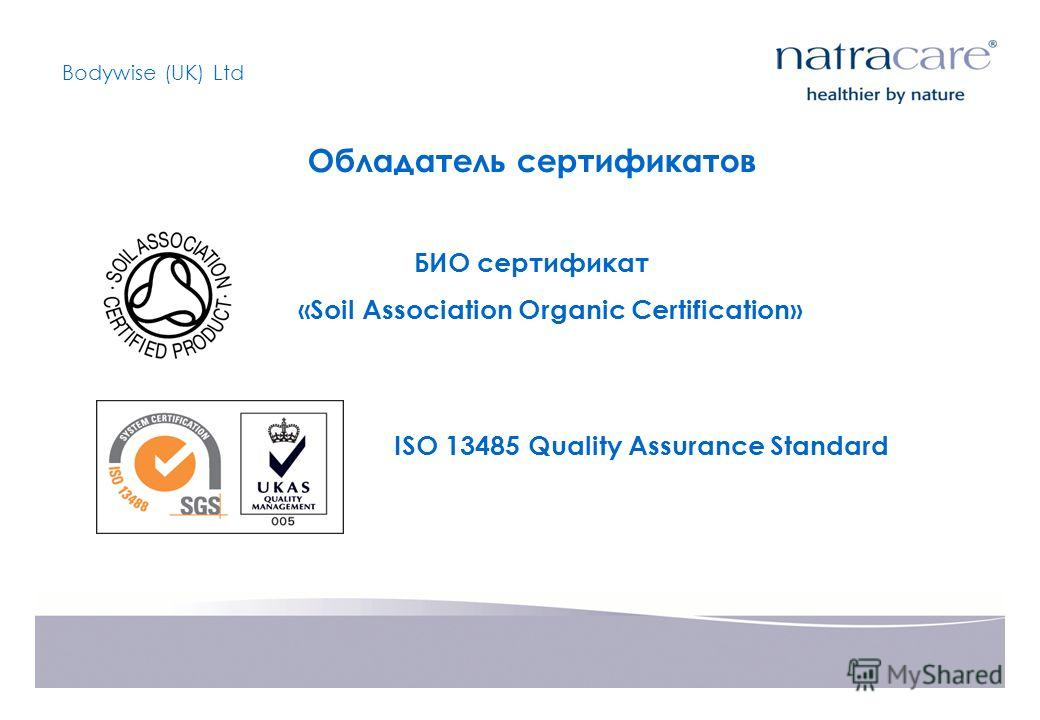 Bodywise (UK) Ltd Обладатель сертификатов БИО сертификат «Soil Association Organic Certification» ISO 13485 Quality Assurance Standard