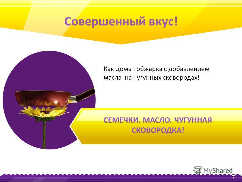 7 Как дома : обжарка c добавлением масла на чугунных сковородах! Совершенный вкус! СЕМЕЧКИ. МАСЛО. ЧУГУННАЯ СКОВОРОДКА!