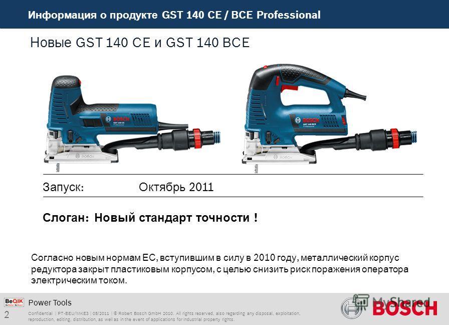 Информация о продукте GST 140 CE / BCE Professional 2 Согласно новым нормам ЕС, вступившим в силу в 2010 году, металлический корпус редуктора закрыт пластиковым корпусом, с целью снизить риск поражения оператора электрическим током. Confidential | PT