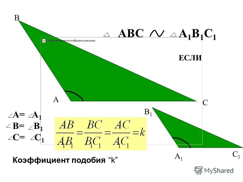 2. Сходственные стороны А В С А1А1 В1В1 С1С1 пропорциональн ы