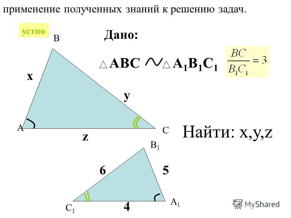 Домашнее задание: стр. 139 определение подобных треугольников. 541, 542