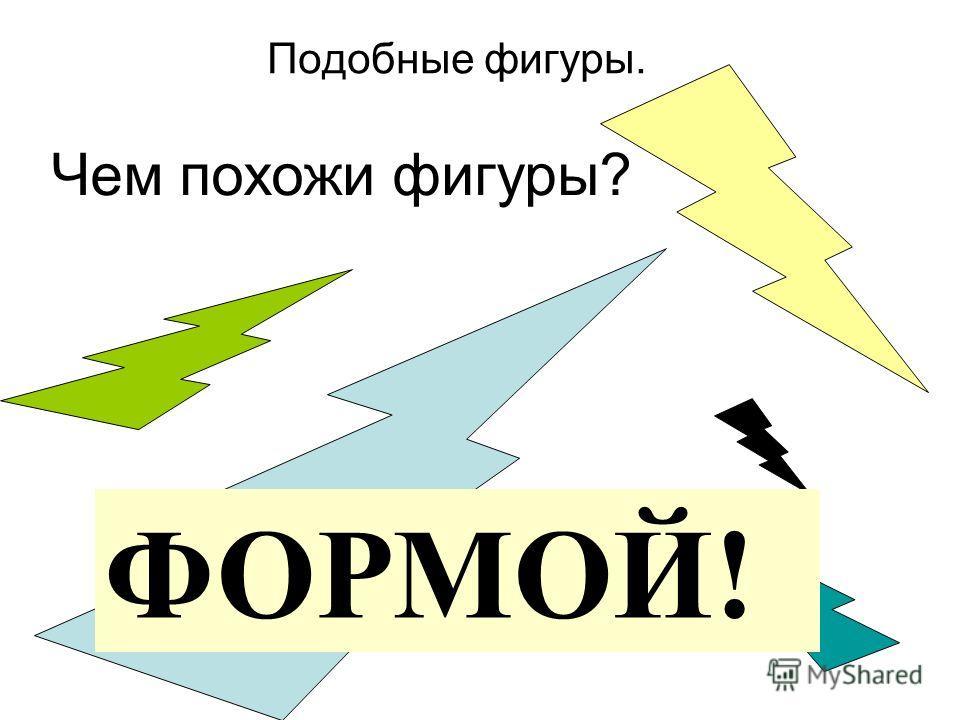 Подобные треугольники «Ученье без размышленья бесполезно» Конфуций Тема урока: