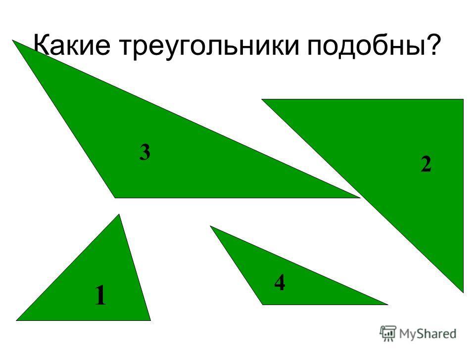 Квадраты – всегда подобны Окружности – всегда подобны
