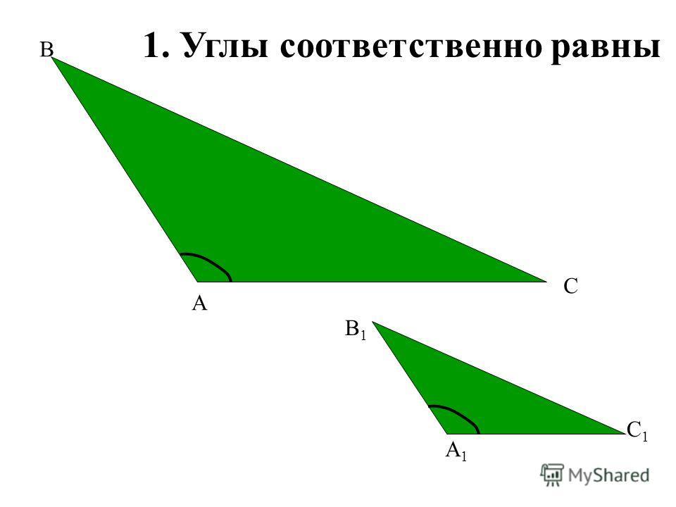 Какие треугольники подобны? 1 3 3 4 2