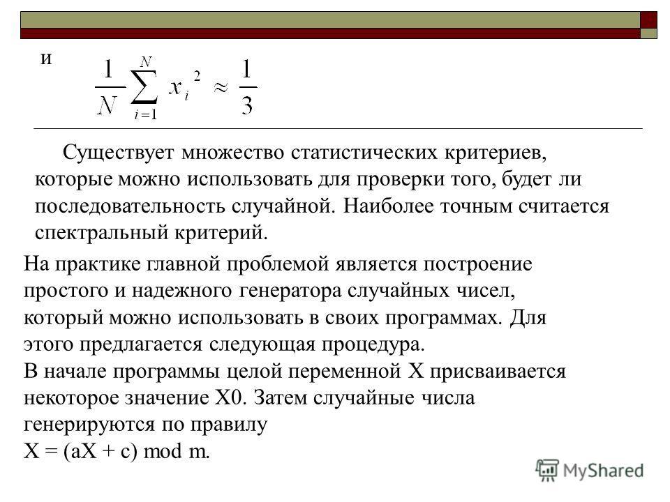 и Существует множество статистических критериев, которые можно использовать для проверки того, будет ли последовательность случайной. Наиболее точным считается спектральный критерий. На практике главной проблемой является построение простого и надежн