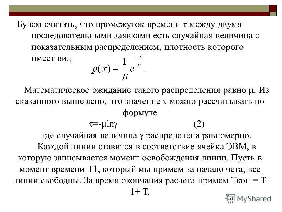 Будем считать, что промежуток времени между двумя последовательными заявками есть случайная величина с показательным распределением, плотность которого имеет вид Математическое ожидание такого распределения равно. Из сказанного выше ясно, что значени