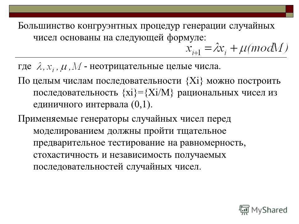 Большинство конгруэнтных процедур генерации случайных чисел основаны на следующей формуле: где - неотрицательные целые числа. По целым числам последовательности {Xi} можно построить последовательность {xi}={Xi/M} рациональных чисел из единичного инте