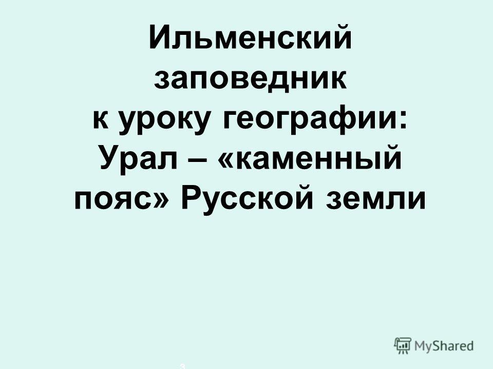 Ильменский заповедник к уроку географии: Урал – «каменный пояс» Русской земли з