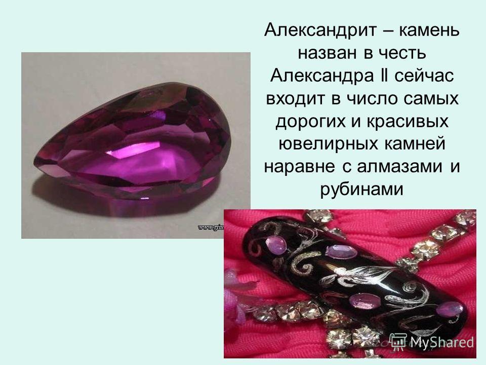 Александрит – камень назван в честь Александра ll сейчас входит в число самых дорогих и красивых ювелирных камней наравне с алмазами и рубинами