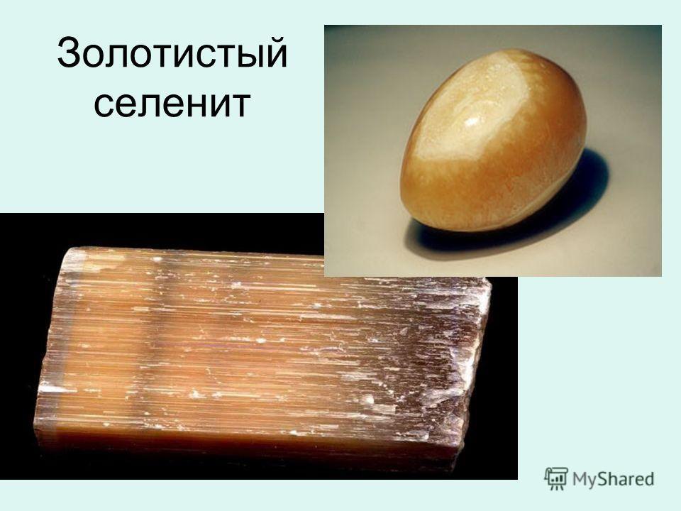 Золотистый селенит