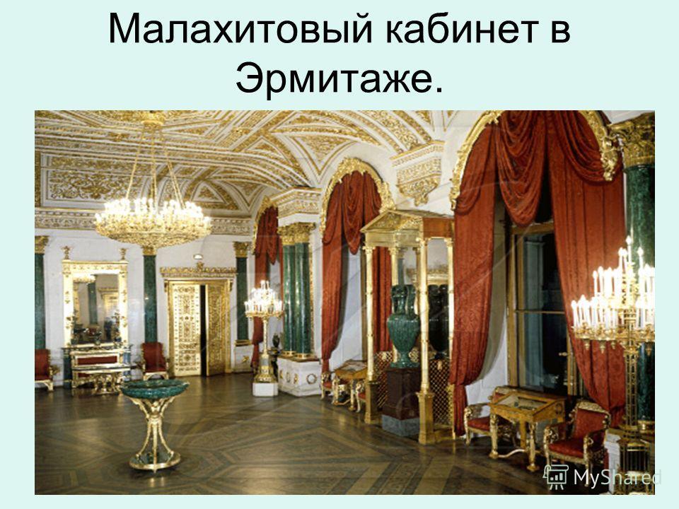 Малахитовый кабинет в Эрмитаже.