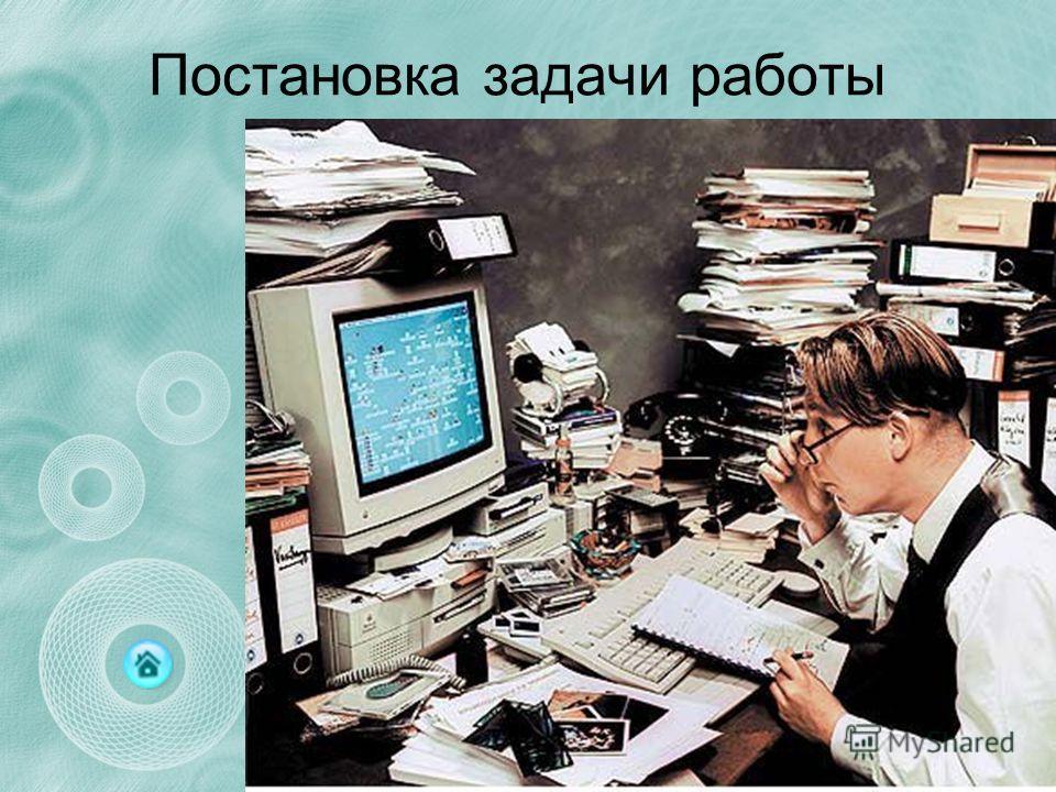 Постановка задачи работы