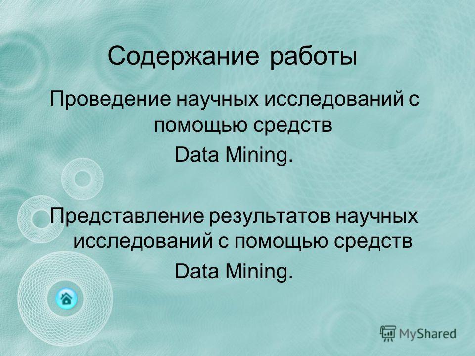 Содержание работы Проведение научных исследований с помощью средств Data Mining. Представление результатов научных исследований с помощью средств Data Mining.