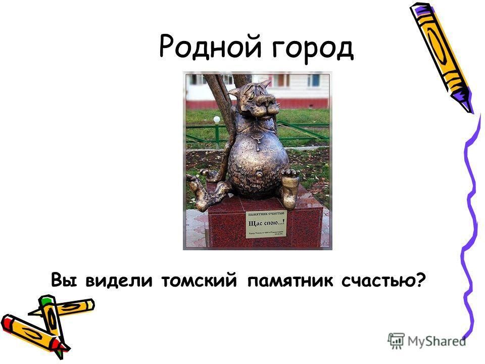 Родной город Вы видели томский памятник счастью?