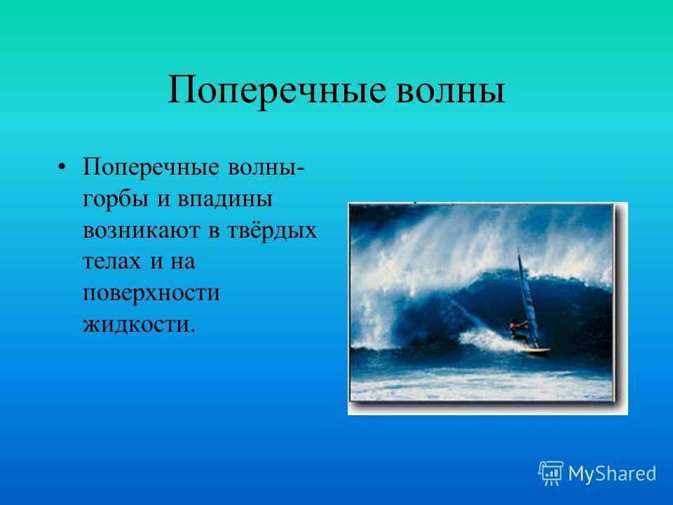 Опыт4 В волнах нет переноса вещества